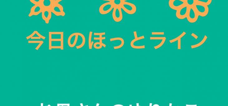 7月16日☆今日のほっとライン